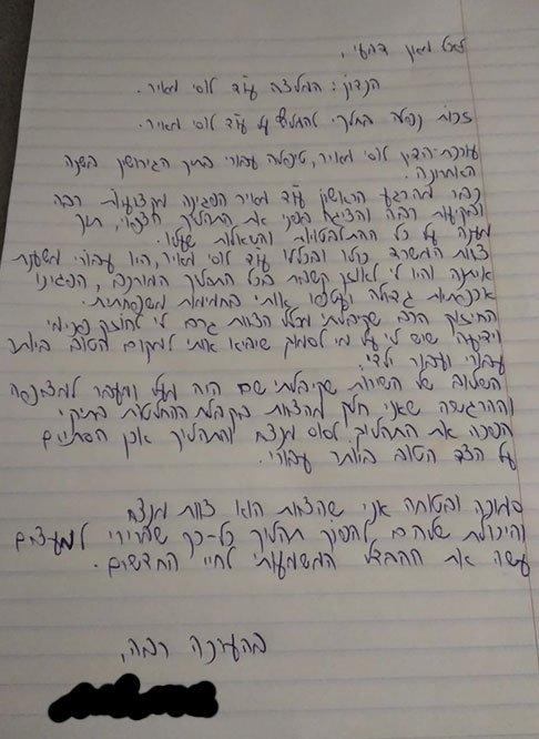 """מכתב תודה עו""""ד לוסי מאיר"""
