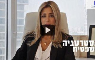 """עו""""ד לוסי מאיר מסבירה איך לבחור עורך דין גירושין"""