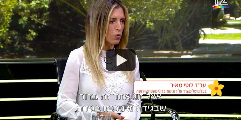 עו''ד לוסי מאיר - בגידות בחיי הנישואים